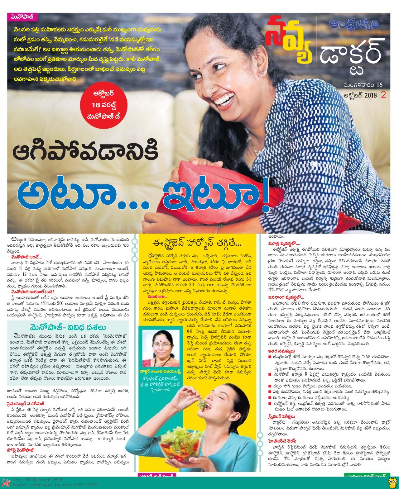 On the occassion of International Menopause day Dr.Aluri Vijayalakshmi, Chief Gynecologist article in Andhra Jyothi, navya